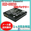 パナソニック(Panasonic) DMW-BCE10 / DMW-BCE10E 互換バッテリー 【メール便送料無料】