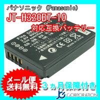 【メール便送料無料】パナソニック(panasonic)ハンディターミナルJT-H320/JT-H322用互換バッテリー【JT-H320BT-10互換】【RCP】