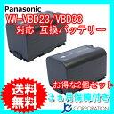 2個セット パナソニック(Panasonic) VW-VBD23 / VW-VBD33 互換バッテリー 【メール便送料無料】