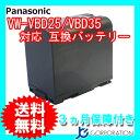 パナソニック(Panasonic) VW-VBD25 / VW-VBD35 互換バッテリー 【あす楽対応】【送料無料】