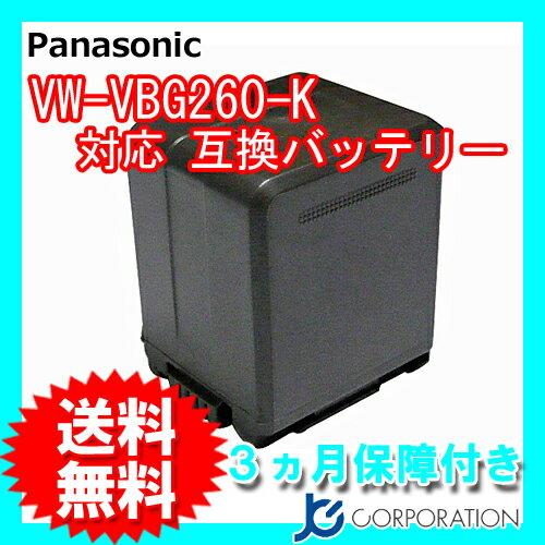 【大容量】 パナソニック(Panasonic) VW-VBG260-K 互換バッテリー (VBG130 / VBG260 / VBG390) 【あす楽対応】【送料無料】