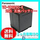 【大容量】 パナソニック(Panasonic) VW-VBG260-K 互換バッテリー (VBG130 / VBG260 / VBG390) 【メール便送料無料...