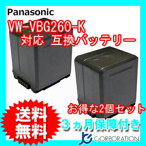 【大容量】 2個セット パナソニック(Panasonic) VW-VBG260-K互換バッテリー 【残量表示対応】 (VBG130 / VBG260 / VBG390) 【あす楽対応】【送料無料】