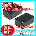 2個セット パナソニック(Panasonic) VW-VBK180-K 互換バッテリー ( VBK180 / VBK360 ) 【あす楽対応】【送料無料】
