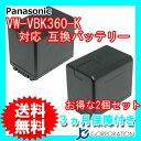 2個セット パナソニック(Panasonic) VW-VBK360-K 互換バッテリー 対応【残量表示対応】 (VBK180 / VBK360 ) 【あす楽対応】【送料無料】