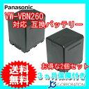 2個セット パナソニック(Panasonic) VW-VBN260 互換バッテリー (VBN130 / VBN260) 【メール便送料無料】