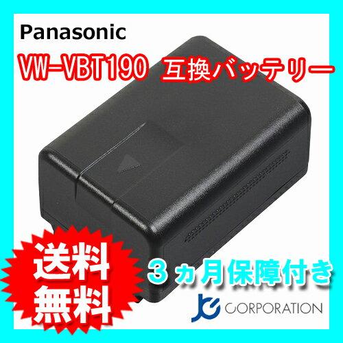 パナソニック(Panasonic) VW-VBT190-K 互換バッテリー (VBT190 / VBT380 ) 【あす楽対応】【送料無料】