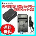 充電器セット パナソニック(Panasonic) VW-VBT190 互換バッテリー (VBT190 / VBT380 )+充電器(黒) 【メール便送料無…
