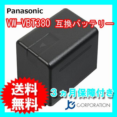 【大容量 4500mAh】パナソニック(Panasonic) VW-VBT380-K 互換バッテリー (VBT190 / VBT380 ) 【あす楽対応】【送料無料】