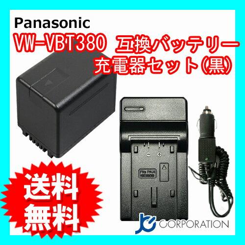 充電器セット 【大容量 4500mAh】パナソニック(Panasonic) VW-VBT380-K 互換バッテリー (VBT190 / VBT380 )+充電器(コンパクト)【あす楽対応】【送料無料】