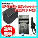 充電器セット 【大容量 4500mAh】パナソニック(Panasonic) VW-VBT380-K 互換バッテリー (VBT190 / VBT380 )+充電器...