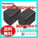 2個セット 【大容量 4500mAh】パナソニック(Panasonic) VW-VBT380-K 互換バッテリー (VBT190 / VBT380 ) 【あす楽対応】【送料無料】