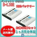 2個セット ペンタックス(PENTAX) D-LI92 互換バッテリー 【メール便送料無料】