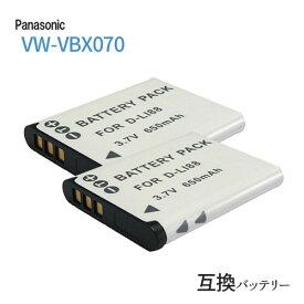 2個セット パナソニック(Panasonic) VW-VBX070 / ペンタックス(PENTAX) D-LI88 互換バッテリー 【メール便送料無料】