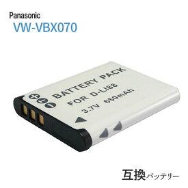 パナソニック(Panasonic) VW-VBX070 / ペンタックス(PENTAX) D-LI88 互換バッテリー 【メール便送料無料】