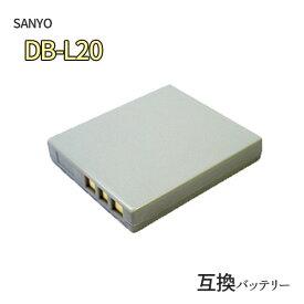 サンヨー(SANYO) DB-L20 互換バッテリー 【メール便送料無料】 | ビデオカメラ バッテリー バッテリーパック 電池パック 充電 ビデオカメラバッテリー カメラバッテリー カメラ デジタルビデオカメラ ハンディカメラ ハンディカム ハンディーカム 充電バッテリー
