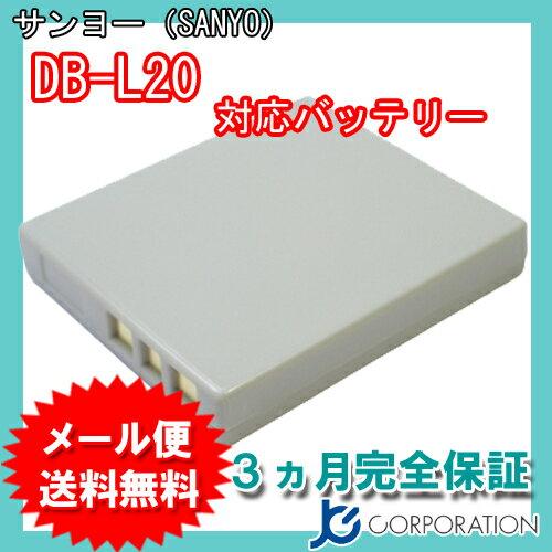 サンヨー(SANYO) DB-L20 互換バッテリー 【メール便送料無料】