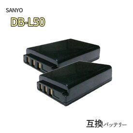 2個セット サンヨー(SANYO) DB-L50 互換バッテリー 【メール便送料無料】