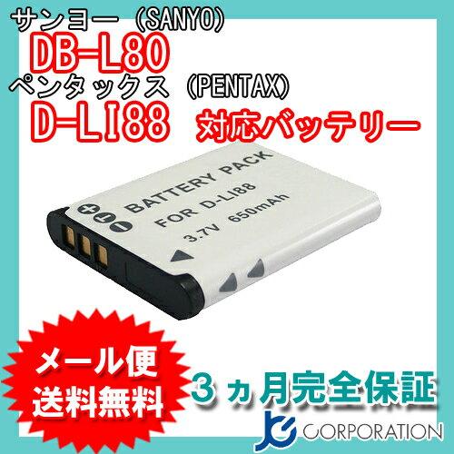 サンヨー (SANYO) DB-L80 / ペンタックス (PENTAX) D-LI88 互換バッテリー 【メール便送料無料】