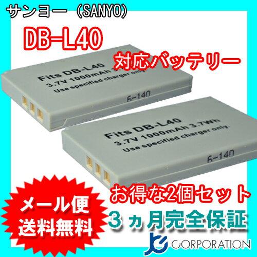 2個セット サンヨー(SANYO) DB-L40 互換バッテリー 【メール便送料無料】
