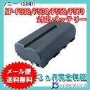 ソニ−(SONY) NP-F330/NP-F530/NP-F550/NP-F570 互換バッテリー (NP-F330 / NP-F710 / NP-F930) 【メール便送料無料】
