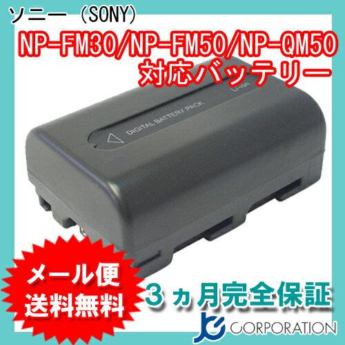 ソニー(SONY) NP-FM30 / NP-FM50 / NP-QM50 互換バッテリー 【メール便送料無料】