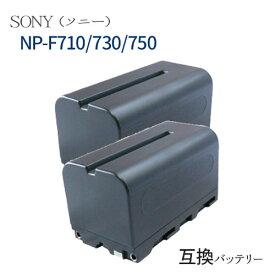 2個セット ソニ−(SONY) NP-F710/NP-F730/NP-F750 互換バッテリー (NP-F330 / NP-F710 / NP-F930) 【あす楽対応】 【送料無料】