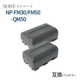 2個セット ソニー(SONY) NP-FM50/NP-FM30/NP-QM50互換バッテリー 【メール便送料無料】