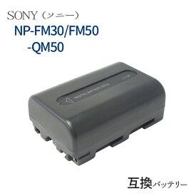 ソニー(SONY) NP-FM30 / NP-FM50 / NP-QM50 互換バッテリー 【メール便送料無料】   カメラ バッテリー ビデオカメラ 充電池 バッテリ リチウムイオンバッテリー リチウムイオン 充電 カメラバッテリーパック カメラバッテリー 充電電池 充電式電池 アクセサリー