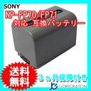 ソニ−(SONY) NP-FP70/NP-FP71 互換バッテリー 【あす楽対応】【送料無料】