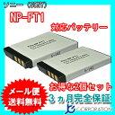 2個セット ソニー(SONY) NP-FT1 互換バッテリー 【メール便送料無料】