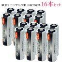 iieco 充電池 単3 充電式電池 16本セット 充電回数約500回 2500mAh 4本ご注文ごとに収納ケース1個おまけ付 【メール便…