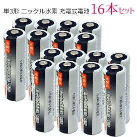 iieco 充電池 単3 充電式電池 16本セット 充電回数約500回 2500mAh 4本ご注文ごとに収納ケース1個おまけ付 【メール便送料無料】|ニッケル水素電池 充電式乾電池 電池 充電 充電電池 セット 単三 ニッケル水素充電池 充電式 電池ケース ニッケル水素 単三電池 単3電池 単3形