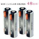 iieco 充電池 単3 充電式電池 4本セット 1200回充電 容量2600mAh / / 4本ご注文毎に収納ケース付 【メール便送料無料…