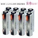 iieco 充電池 単3 充電式電池 8本セット 2500mAh 4本ご注文ごとに収納ケース1個おまけ付 【メール便送料無料】 | ニッ…