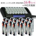 iieco 充電池 単3 充電式電池 16本セット 充電回数約500回 2500mAh + 充電器 RM-33 単3 単4 にも対応 【4本ご注文ご…