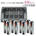 iieco 充電池 単3 充電式電池 8本セット 2500mAh + 充電器 RM-39 充電池 単1 単2 単3 単4 6P形 対応 【あす楽対応】…