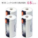 iieco 充電池 単1 充電式電池 4本セット 6500mAh 【メール便送料無料】|電池 ニッケル水素電池 充電 充電式 充電電池 …