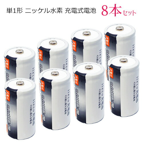 iieco 充電池 単1 充電式電池 8本セット 6500mAh 【メール便送料無料】| 電池 ニッケル水素電池 充電 充電式 乾電池 充電電池 ニッケル 水素 充電乾電池 単一電池 充電式乾電池 電池パック 水素電池 単1電池 単一乾電池