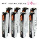 iieco 充電池 単4 充電式電池 8本セット 1000mAh 4本ご注文ごとに収納ケース1個おまけ付 【メール便送料無料】 | ニッ…