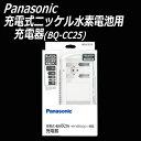 Panasonic/パナソニック 充電式ニッケル電池専用充電器 BQ-CC25 【あす楽対応】【送料無料】