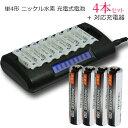 【iieco】 充電池 単4 充電式電池 4本 充電回数約1000回 + 充電式電池 8本対応急速充電器 RM-33 電池収納ケース付 【…