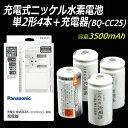 【iieco】 容量3500mAh 500回充電 充電式ニッケル水素電池 単2形4本+充電器 BQ-CC25 セット 【あす楽対応】【送料無料】