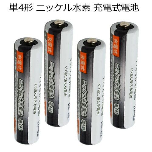 iieco 充電池 単4 充電式電池 4本 1300回充電 容量1000mAh エネループ/eneloop エネロング/enelong 4本ご注文毎に収納ケース付 【メール便送料無料】 | 電池 ニッケル水素電池 充電 充電式 単四 乾電池 充電電池 充電式乾電池 充電乾電池 単4電池 単四電池 単四乾電池