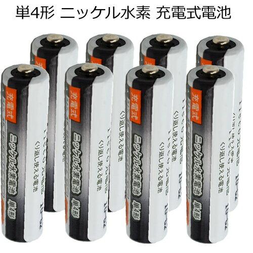 iieco 充電池 単4 充電式電池 8本 1300回充電 容量1000mAh エネループ/eneloop エネロング/enelong 4本ご注文毎に収納ケース付 【メール便送料無料】 | 電池 ニッケル水素電池 充電 充電式 単四 乾電池 充電電池 充電式乾電池 充電乾電池 単4電池 単四電池 単四乾電池