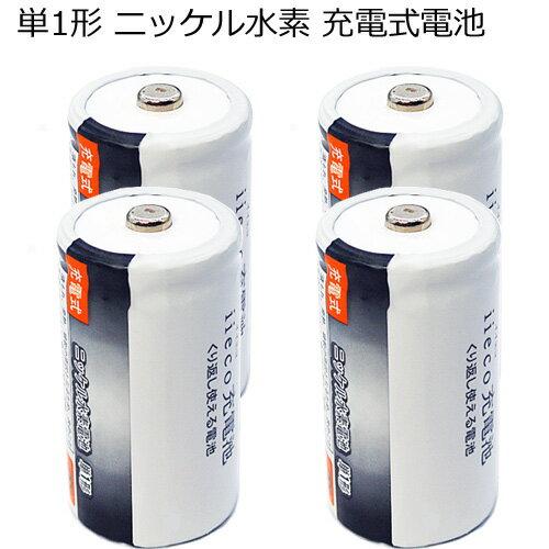 iieco 充電池 単1 充電式電池 4本セット エネループ eneloop エネロング enelong を超える大容量6500mAh 【メール便送料無料】|電池 ニッケル水素電池 充電 充電式 充電電池 電池パック 乾電池 ニッケル 水素 水素電池 単1電池 充電式乾電池 単一電池 単一乾電池 電池セット