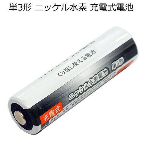 iieco 充電池 単3 充電式電池 単品 エネループ eneloop エネロング enelong エネボルト enevolt を超えるの大容量2500mAh 4本ご注文ごとに収納ケース1個おまけ付 【メール便送料無料】