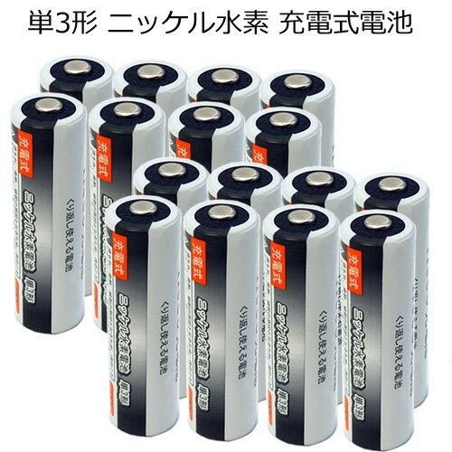 iieco 充電池 単3 充電式電池 16本セット 1000回充電 容量2100mAh エネループ/eneloop エネロング/enelong 4本ご注文毎に収納ケース付 【メール便送料無料】 | 電池 ニッケル水素電池 充電 充電式 乾電池 単三 充電電池 充電式乾電池 単3形 単3電池 単三電池 充電乾電池