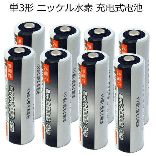 iieco 充電池 単3 充電式電池 8本セット 1000回充電 容量2100mAh エネループ/eneloop エネロング/enelong 4本ご注文毎に収納ケース付 【メール便送料無料】 | 電池 ニッケル水素電池 充電 充電式 乾電池 単三 充電電池 充電式乾電池 単3形 単3電池 単三電池 充電乾電池