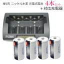iieco 充電池 単1 充電式電池 4本セット 6500mAh + 充電器 充電池 単1 単2 単3 単4 6P形 対応 RM-39 等にも対応【あ…